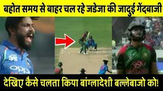 बांग्लादेश के खिलाफ अपने पहले ही ओवर में रविंद्र जडेजा ने कि जादुई गेंदबाजी ...!