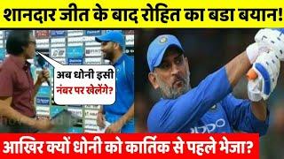 रोहित शर्मा ने खोला राज की क्यों उन्हें कार्तिक से पहले बल्लेबाजी करने बुलाया ..!