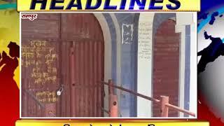 NEWS ABHI TAK HEADLINES 21.09.2018 NOON