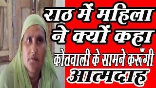 राठ में एक महिला ने क्यों कहा कि कोतवाली के सामने कर लूॅंगी आत्मदाह