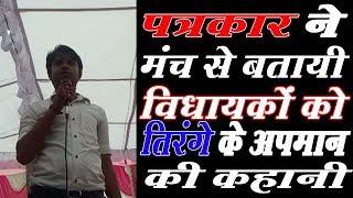 राठ में पत्रकार ने मंच से सुनाई विधायकों को तिरंगे के अपमान की कहानी || UP TAJA NEWS