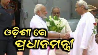 PM Modi Odisha visit-Jharsuguda and Talcher-PPL News Odia-Bhubaneswar-Jharsuguda airport inaguration