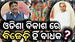 PM Modi Odisha Visit- BJP targets BJD for non development- PPL News Odia-Bhubaneswar-Jharsuguda