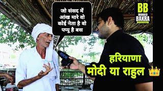 Rahul vs Modi - Public survey कौन जीतेगा  ?