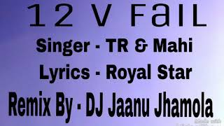 12 v fail Remix | DJ Jaanu Jhomola | TR | Mahi | Royal Star