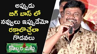 Producer Sai Rajesh Speech At Kobbari Matta Movie Song And Teaser Launch || Sampoornesh Babu,Mumaith