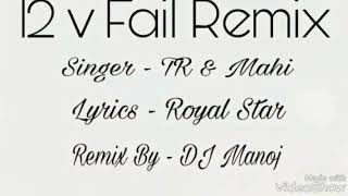 12 v Fail Remix | DJ Manoj | Royal Star | Haryanvi Song 2018