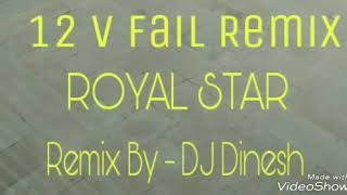 12 v Fail Remix # DJ Dinesh # TR # Mahi Panchal # Royal Star