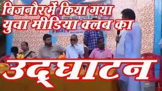 बिजनौर में किया गया युवा मीडिया क्लब का उद्घाटन || UP TAJA NEWS