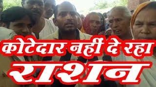 राशन न मिलने पर राठ के कांशीराम कॉलोनी निवासियों ने काटा हंगामा || UP TAJA NEWS