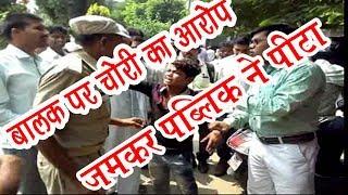 चोरी के आरोप में पकड़े किशोर की जमकर पिटाई || UP TAJA NEWS