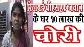 रिटायर्ड बीएसएफ जवान के घर लाखों की चोरी || UP TAJA NEWS