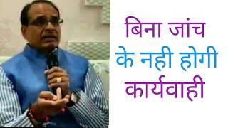 SC ST एक्ट के विरोध में मध्यप्रदेश के मुख्यमंत्री शिवराज सिंह चौहान का बयान
