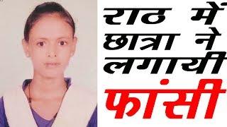 राठ के जीआरवी की छात्रा ने फांसी लगाकर की आत्महत्या || UP TAJA NEWS