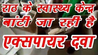 राठ के स्वास्थ्य केन्द्र में दी जा रही है एक्पायर दवा || UP TAJA NEWS