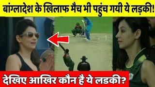 भारत और बांग्लादेश के मैच मे भी ये युवती हुई कैमरे में कैद, लोगों ने कहा वाह क्या खुबसुरती है...!