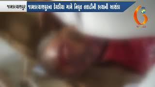 જામકલ્યાણપુર ના દેવડીયા ગામે નિવૃત તલાટીની હત્યાની આશંકા 21-09-2018