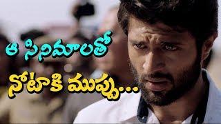 Vijay Deverakonda's NOTA In Trouble, Release Doubtful? I Vijay Devarakonda I Nota I Rectv India