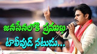 Ali To Join In Janasena Party I Pawan Kalyan I Janasena I Ali I RECTV INDIA