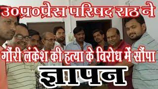 उत्तर प्रदेश प्रेस परिषद राठ ने गौरी लंकेश की हत्या के विरोध में सौंपा ज्ञापन