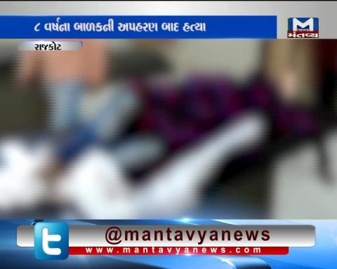 Rajkot: Kidnappers killed 8 year old child after abducting