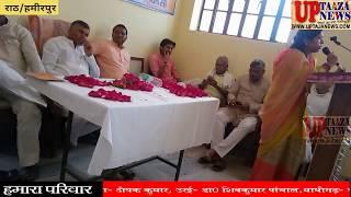 राठ में हुआ भाजपा का पिछड़ा वर्ग सम्मेलन समारोह