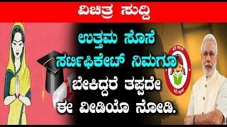ಉತ್ತಮ ಸೊಸೆ ಸರ್ಟಿಫಿಕೇಟ್ ನಿಮಗೂ ಬೇಕಿದ್ದರೆ ತಪ್ಪದೇ ಈ ವೀಡಿಯೊ ನೋಡಿ | #Kannada