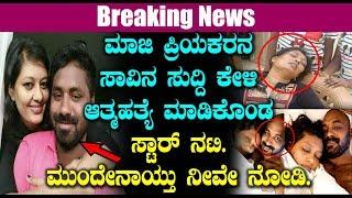 ಮಾಜಿ ಪ್ರಿಯಕರನ ಸಾವಿನ ಸುದ್ದಿ ಕೇಳಿ ಆತ್ಮಹತ್ಯೆ ಮಾಡಿಕೊಂಡ ಸ್ಟಾರ್ ನಟಿ  ಮುಂದೇನಾಯ್ತು ನೀವೇ ನೋಡಿ | #Kannada