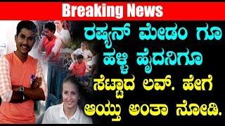 Russian Girl with Village Boy Love Story | Kannada Live News | Top Kannada TV