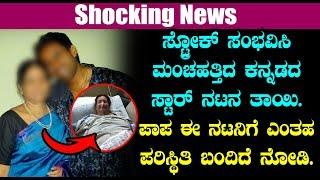 Braking News - ಸ್ಟ್ರೋಕ್ ಸಂಭವಿಸಿ ಮಂಚಹತ್ತಿದ ಕನ್ನಡದ ಸ್ಟಾರ್ ನಟನ ತಾಯಿ | Top Kannada TV