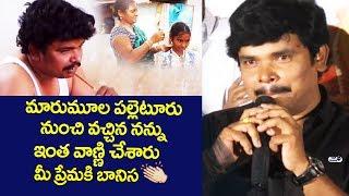 Sampoornesh Babu Very Emotional Speech at Kobbari Matta Song Teaser launch | Top Telugu TV
