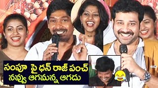 Comedian Dhanraj & Siva Balaji Hilarious Fun at Kobbari Matta Song Teaser launch | Sampoornesh Babu