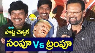 Sampoornesh Babu next movie title Sampu Vs Trampu | Kobbari Matta Lyricist | Kobbari Matta Song