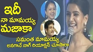 Samantha Funny Comments on her father in law Nagarjuna | Hero Nani | Devadas Audio Launch