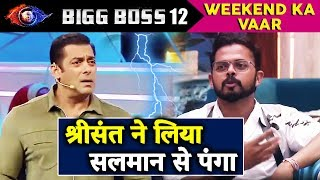 Sreesanth FIGHTS With Salman Khan And Threatens To QUIT Bigg Boss 12 | Weekend Ka Vaar