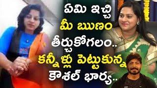 Koushal Wife Neelima Live video | ఏమి ఇచ్చి మీ ఋణం తీర్చుకోగలం.. కన్నీళ్లు పెట్టుకున్న కౌశల్ భార్య