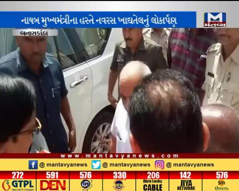 Banaskantha: Navras Oil launched by Gujarat Deputy CM Nitin Patel