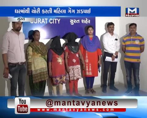 Surat: Women thieves caught by police who was working as servants