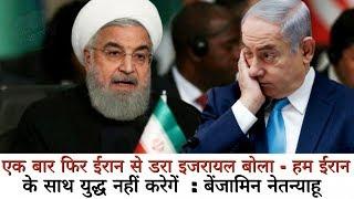 एक बार फिर Iran से डरा Israel बोला - हम ईरान के साथ युद्ध नहीं करेगें  : Benjamin Netanyahu