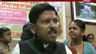 Silvasa : Career Guidance Seminar was organized by tribal society Utkarsh Sangh