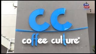 Coffee Culture | Special Covarage By Abtak Channel