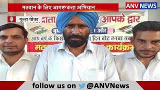 Matdaan के लिए Jagrukta अभियान || ANV NEWS