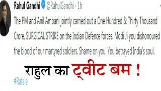 पीएम ने किया भारतीय शहीदों का अपमान-राहुल || ANV NEWS