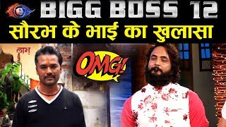 Sourabh Patels Brother Clears Air About His Fake Identity | Bigg Boss 12