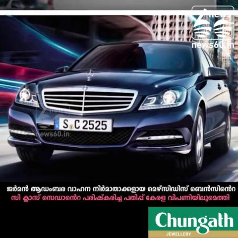 Mercidise benz c class launched in kerala