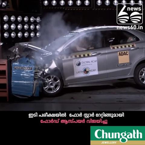 Ford Aspire Facelift Latin NCAP Crash Test Results Revealed