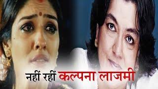 'रुदाली' की डायरेक्टर के निधन से बॉलीवुड में शोक की लहर || ANV NEWS