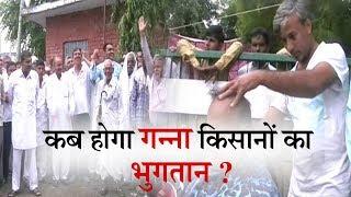 भुगतान ना होने पर किसानों ने कराया मुंडन || ANV NEWS