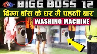 Washing Machine In Bigg Boss 12 For The First Time | Caught On Camera