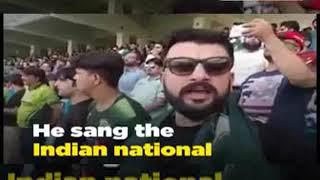 भारत-पाकिस्तान मैच के दौरान पाकिस्तानियों ने जोर जोर से गाया भारतीय राष्ट्रगान